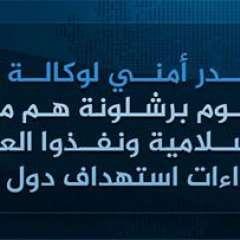 El portal de inteligencia SITE replicó el comunicado de Amaq.