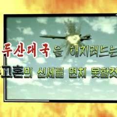 En esta imagen, tomada el 26 de septiembre de 2017 de un video de propagando lanzado por Corea del Norte, muestra un bombardero B-1B alcanzado por un misil. Foto: AP