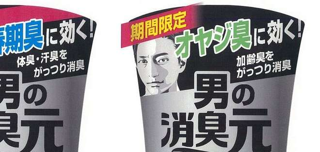 JAPÓN.- La nipona Kobayashi Pharmaceutical comercializó dos modelos de ambientador. Foto: EFE