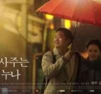 """""""Bajo la lluvia"""" es uno de los muchos éxitos de la industria de series de televisión surcoreanas no solo a nivel nacional sino i"""